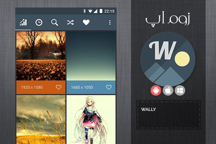زوماپ: مجموعه عکسهای HD برای تصویر زمینه با Wally