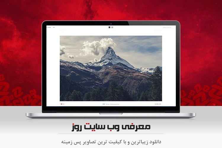 معرفی وب سایت روز: دانلود زیباترین و باکیفیت ترین تصاویر پس زمینه