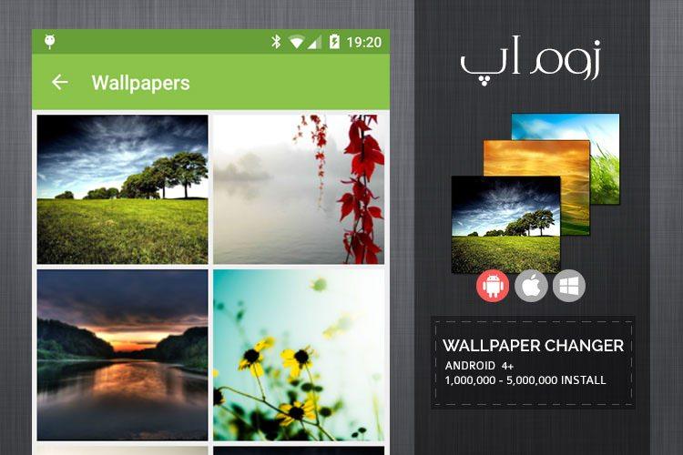 زوماَپ: تعویض خودکار تصویر زمینه با Wallpaper Changer