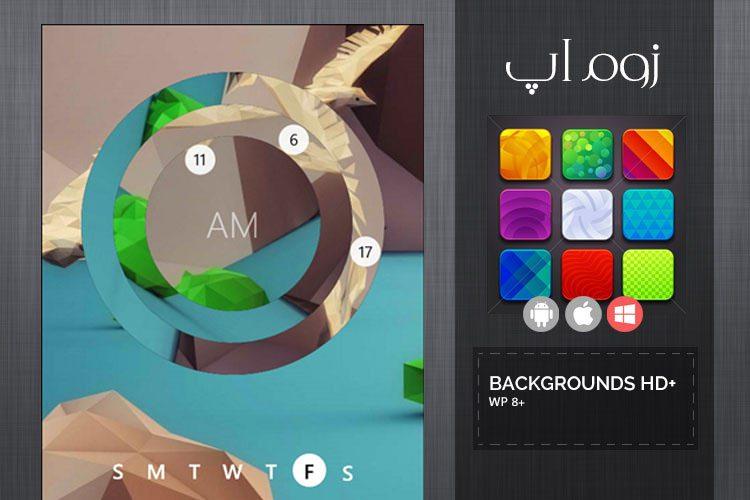 زوماَپ: تصاویر زمینه HD برای ویندوزفون در Start Backgrounds HD